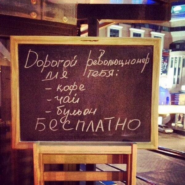 Most of cafe's in center of Kyiv are offering free coffee,tea,broth to the protesters