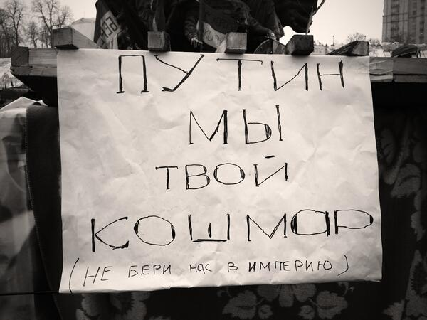 Putin we are your nightmare, don't drag us into the empire reads this sign on EuroMaidan