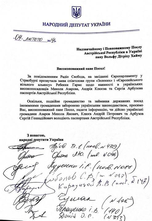 Sent an appeal to the Austrian Ambassador regarding rumor of Azarov Austria citizenship