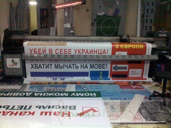 Kill the Ukrainian inside your - advertising in Crimea