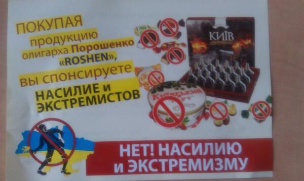Advertising in Crimea: Do not buy candies of Roshen