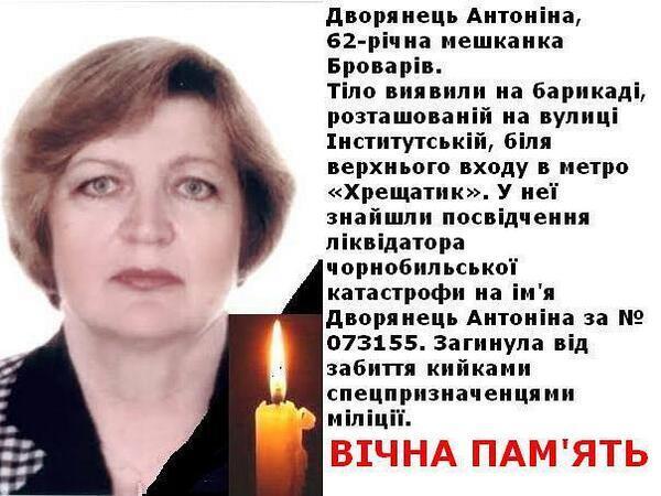Body of Dvoryanets Antonina found at barricade on Institutska
