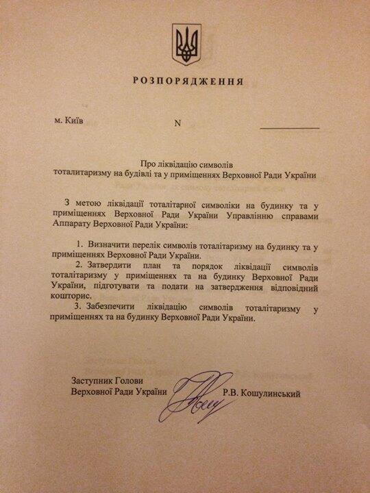 Soviet star above the Verkhovna Rada was eliminated