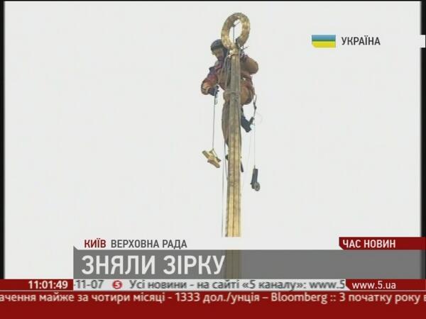 Soviet star was dismantled over Verkhovna Rada