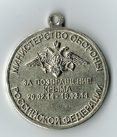 Medal of Russian ministry of defense For the return of the Crimea 20.02.14 - 18.03.14