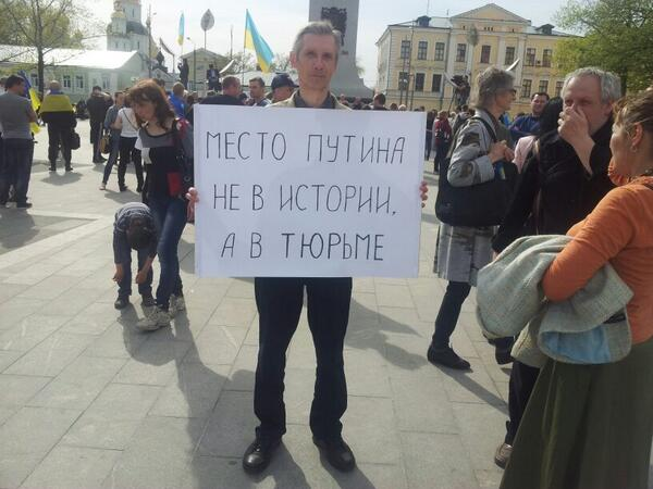 Rally in Kharkiv. Place of Putin in jail, not in history
