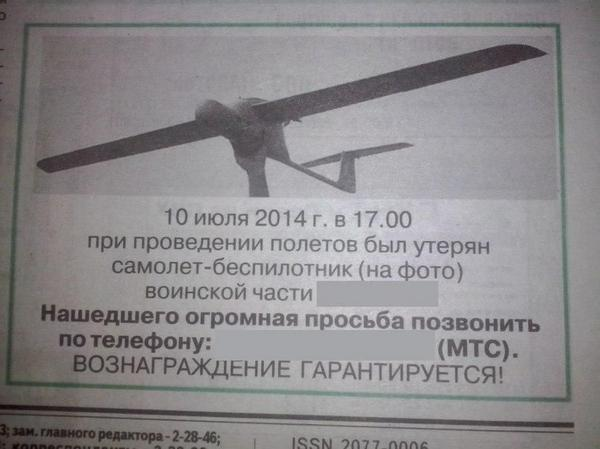 Belarus military lost a drone, and now looking for it by advertising newspaper