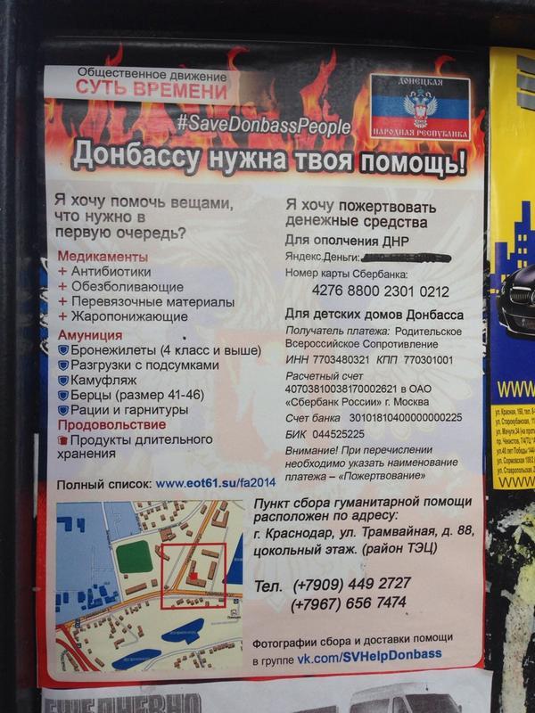 Pro-DNR adv in Krasnodar, Russia