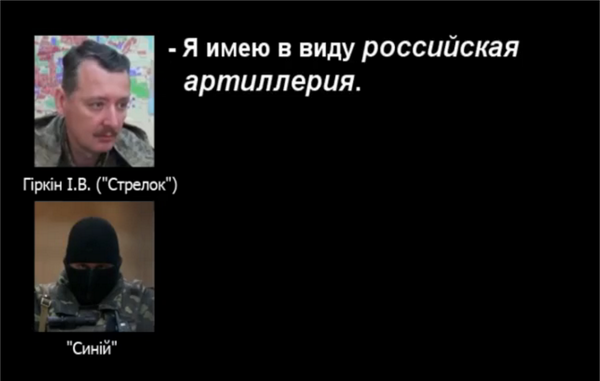 Taped call of DNR terrorists. Girkin request fire from RF on Ukrainian positions