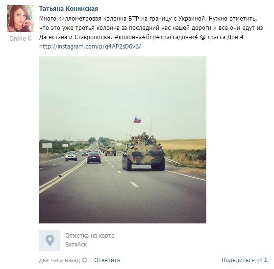 Large convoys of armed vehicles go to the border of Ukraine from Dagestan and Stavropol, Russia