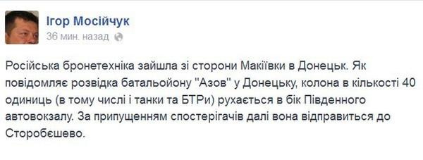 Russian convoy is going from Makiivka to Donetsk