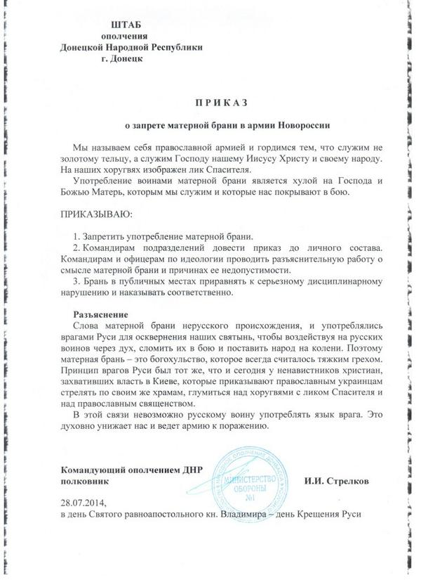Igor Strelkov has proclaimed ban of explicit words among his militants