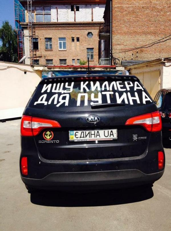 Car in Kyiv: Looking for Killer for Putin