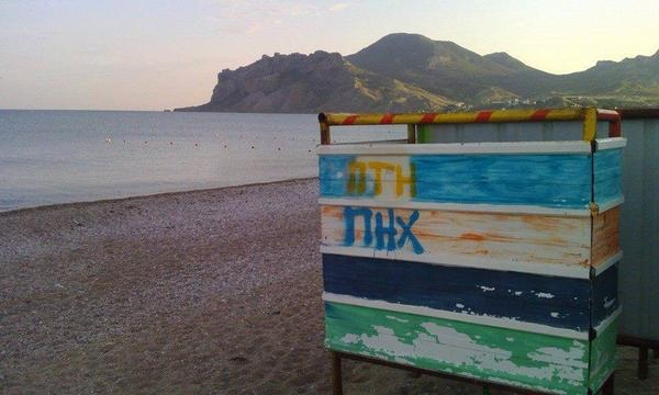 PTN FCKFF paintings In Ocuppied Crimea
