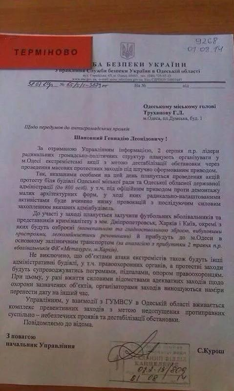 SBU are reporting about provocations tomorrow in Odessa