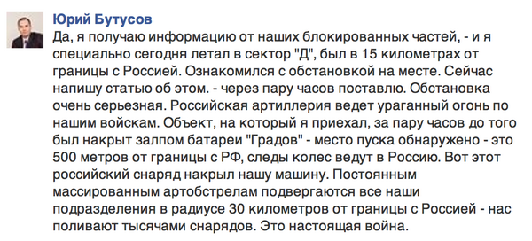 Journalist Butusov: Thousands of shells hit Ukraine from Russia