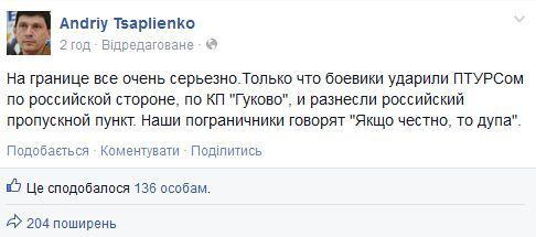Terrorists striked Russian checkpoint Gukovo with ATM