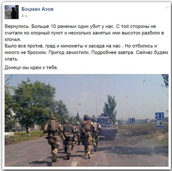 Azov in Donetsk: 1 KIA, 10 wounded but have captured strategical points
