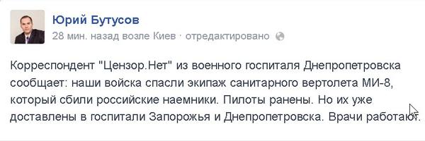 Сrew of downed medical helicopter MI-8 was evacuated to Dnipropetrovsk