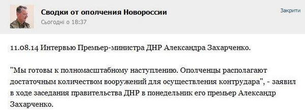 Militants claim that they are ready to attack