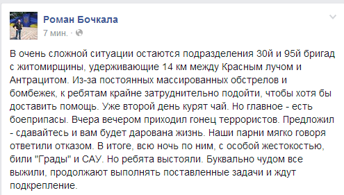 Ukrainian troops between Krasnyi Luch and Antratsyt under constant shelling