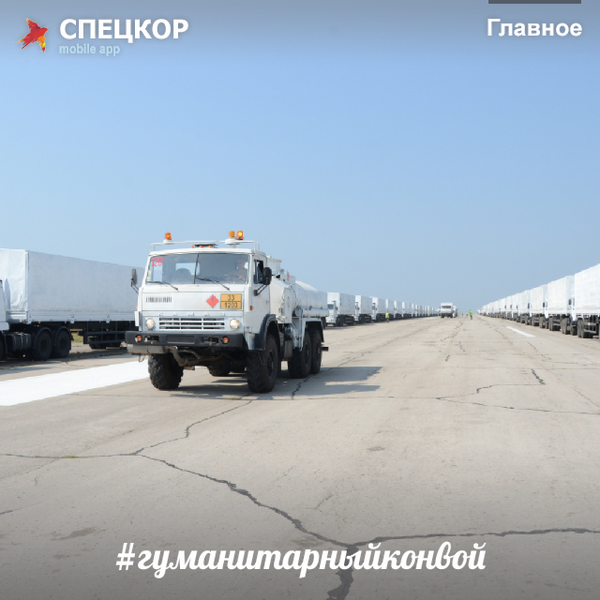 Russian jorno accompanying humanitarian convoy for Ukraine says they will stay overnight in Voronezh