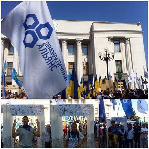 Rally Verkhovna Rada demanded lustration