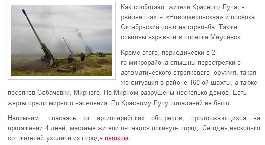 Battles near Krasnyi Luch