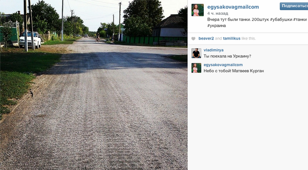 Instagram user claims 'Yesterday there were 200 tanks'. Matveev Kurgan