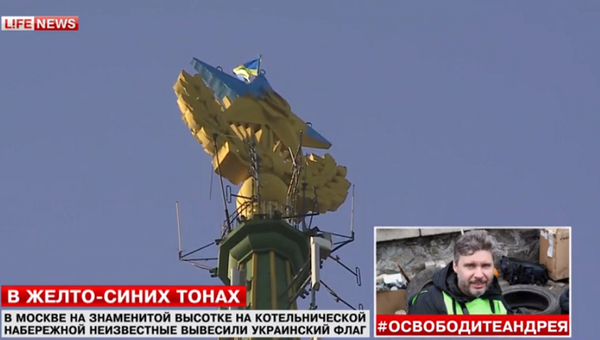Ukrainian flag raised over soviet skyscraper in Moscow. Police trying to remove it