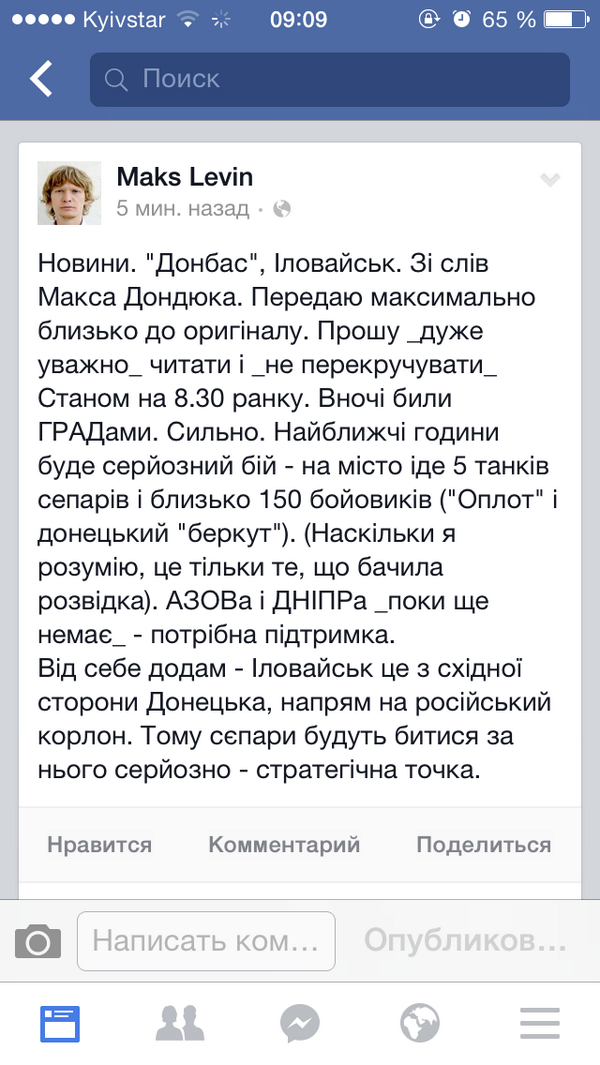 Militants shelling positions of Ukrainian army in Illovaysk. Tried to attack with tanks