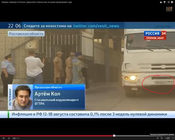 Russian humanitarian aid trucks