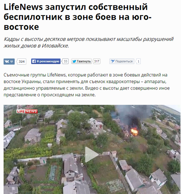 Russian covert action agency LifeNews has its own surveillance drones in the Ukraine