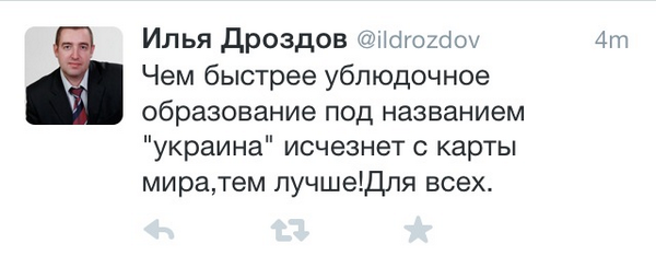 Russian MP Ilya Drozdov: The sooner the bastardly entity called Ukraine is wiped off the map, the better.