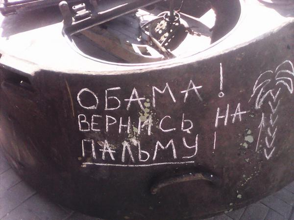 Breathtaking tolerance in Donetsk: Obama, climbing back on the palm.