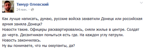 Russian journalist: Our soldiers in Donetsk. We are occupants