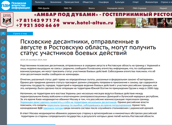 Russia is considering giving participant of war activities status for survived soldiers of Pskov Airborne div