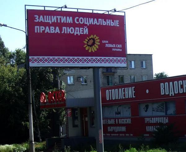 Communist's adv in safe in Donetsk