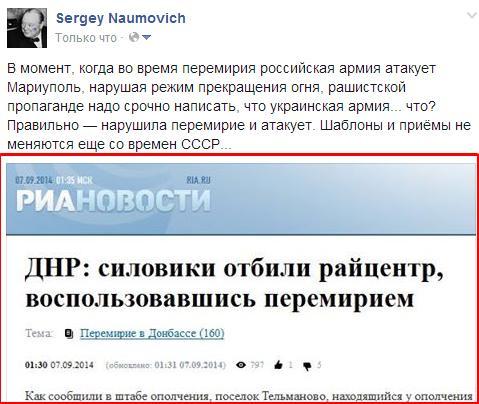 Russian RIA novosti says Ukrainian army violated ceasefire