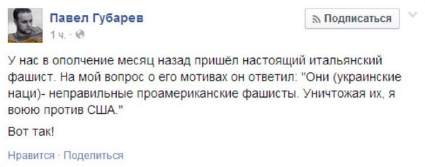 Russian terrorists leader Gubarev is actually happy that Italian fascist fights for them. RU propaganda is totaled