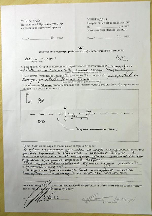 Both Estonian and Russian border guards signed an act after EstoniaKidnap confirming it took place IN Estonia.
