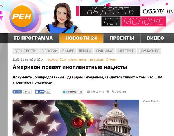 Russian REN TV channel with reference to Edward Snowden reported that the US is ruled by alien Nazis