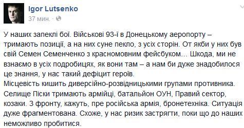 Full-scale battle near Donetsk airport. Tanks. Artillery