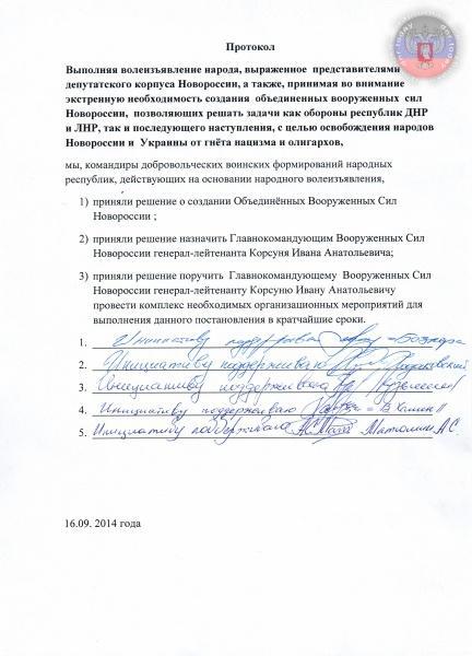 DNR & LNR militias join forces to create United Army of Novorossiya