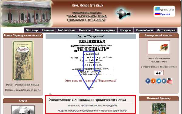 Russia is going to close Crimean Tatar library in Simferopol