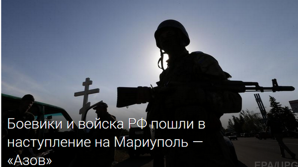 Russian armed forces go offensive on the Mariupol