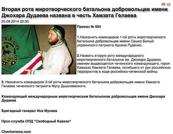 The second company of Chechen battalion named after Dudaev was named in honor of Khamzat Gelayev