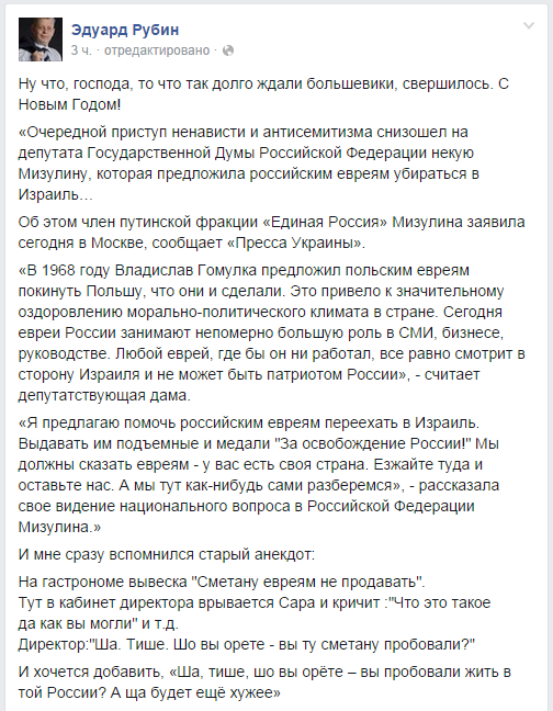 MP of Russian state Duma Mizulina wants all jews in Russia to be deported to Israel