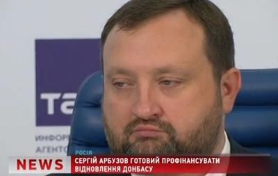 Były prezydent narodowego banku Arbuzow obiecał sfinansować plan rozwoju wyjścia Ukrainy z kryzysu.