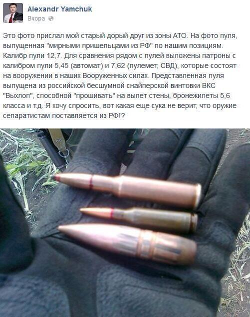 New Russian sniper rifle bullet in comparison of SVD and AK